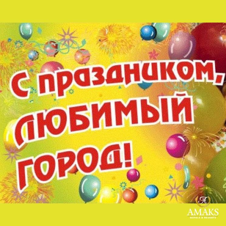 День города открытка, открытки юбилей